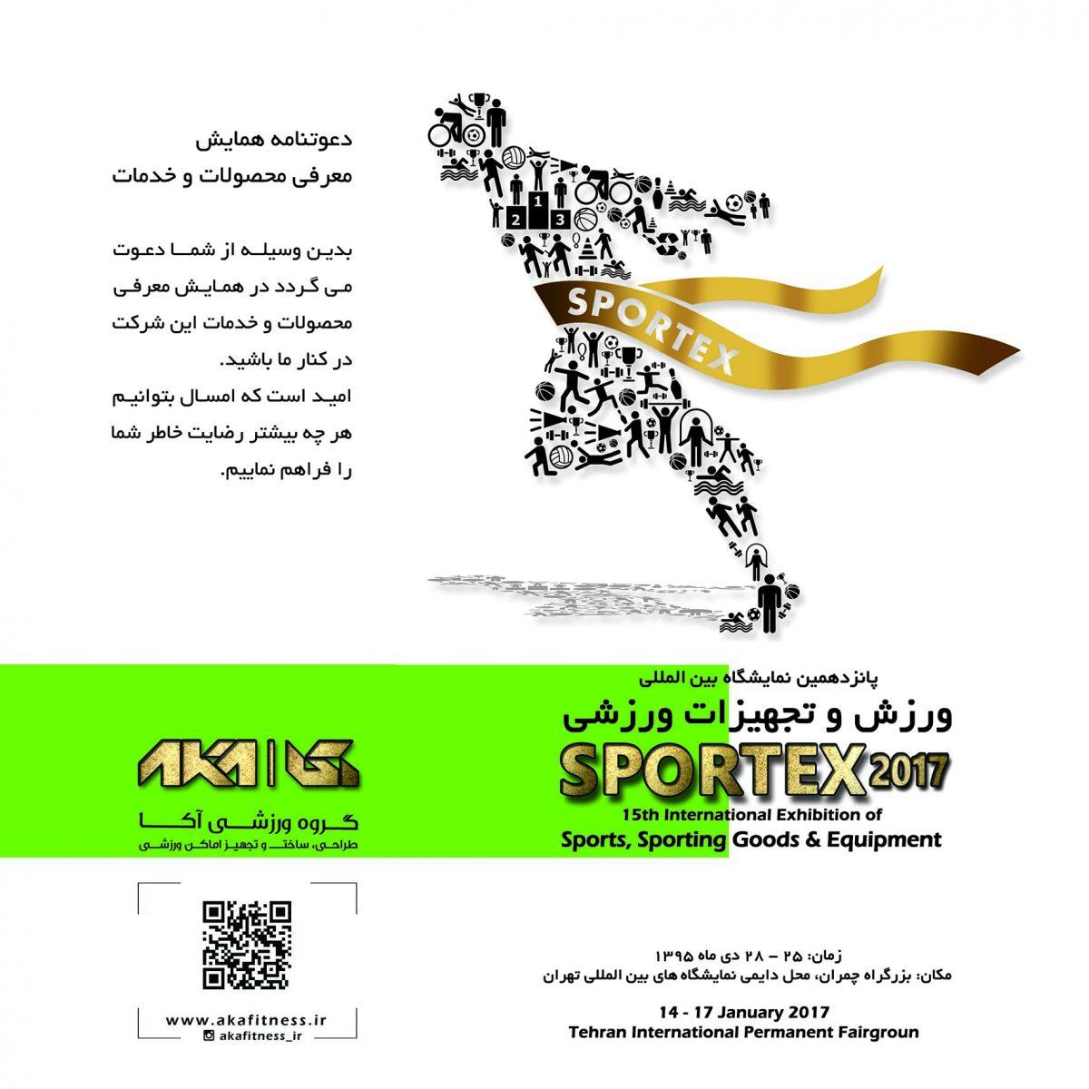 پانزدهمین نمایشگاه بین المللی ورزش و تجهیزات ورزشی